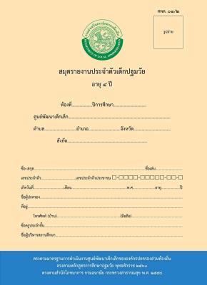 สมุดรายงานประจำตัวเด็กปฐมวัย อายุ 4 ปี (ศพด.01-2)