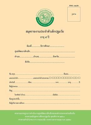 สมุดรายงานประจำตัวเด็กปฐมวัย อายุ 5 ปี (ศพด.01-3)
