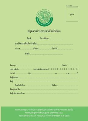 สมุดรายงานประจำตัวเด็กนักเรียน (อ.01)