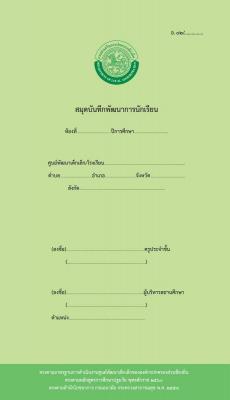 สมุดบันทึกพัฒนาการนักเรียน (อ.02)