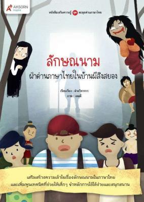 หนังสือ ลักษณนาม ฝ่าด่านภาษาไทยในบ้านผีสิงสยอง