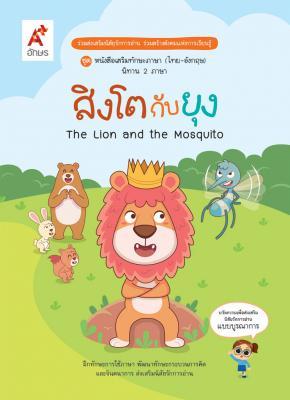 หนังสือ นิทานสองภาษา เรื่อง สิงโตกับยุง