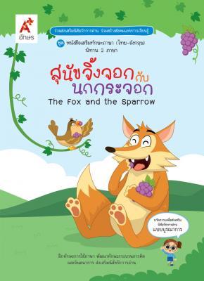 หนังสือ นิทานสองภาษา เรื่อง สุนัขจิ้งจอกกับนกกระจอก