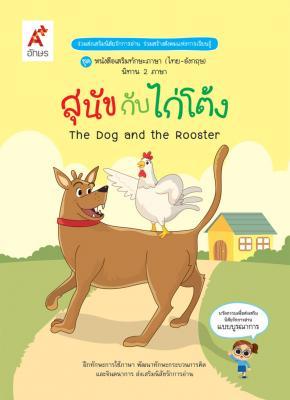 หนังสือ นิทานสองภาษา เรื่อง สุนัขกับไก่โต้ง
