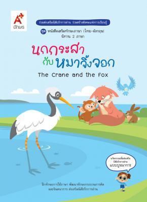 หนังสือ นิทานสองภาษา เรื่อง นกกระสากับหมาจิ้งจอก