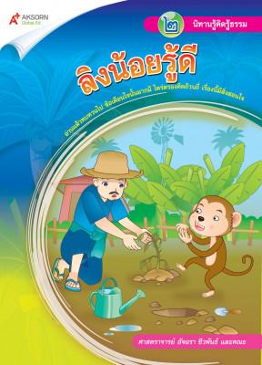 หนังสือนิทานรู้คิดรู้ธรรม (A+) : เล่ม 2 ลิงน้อยรู้ดี