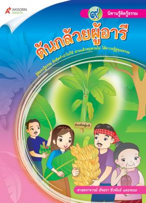 หนังสือนิทานรู้คิดรู้ธรรม (A+) : เล่ม 9 ต้นกล้วยผู้อารี