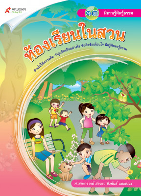 หนังสือนิทานรู้คิดรู้ธรรม (A+) : เล่ม 13 ห้องเรียนในสวน