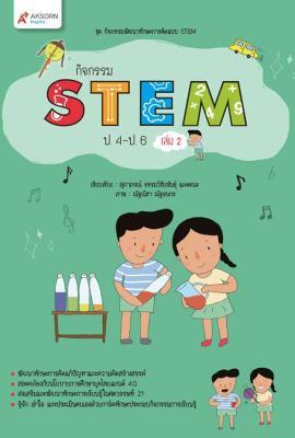 กิจกรรม STEM ป.4-ป.6 เล่ม 2 (สื่อประจำตัวนักเรียน)