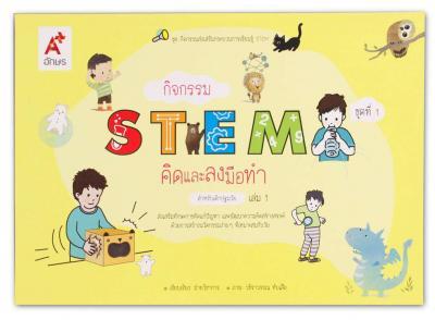 กิจกรรม STEM สำหรับเด็กปฐมวัย เล่ม 1 (สื่อประจำตัวนักเรียน)