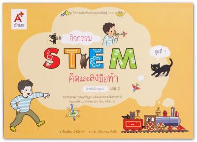 กิจกรรม STEM สำหรับเด็กปฐมวัย เล่ม 2 (สื่อประจำตัวนักเรียน)