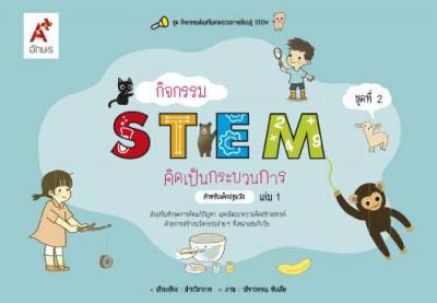 กิจกรรม STEM คิดเป็นกระบวนการ สำหรับเด็กปฐมวัย เล่ม 1