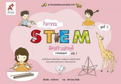 กิจกรรม STEM คิดสร้างสรรค์ สำหรับเด็กปฐมวัย เล่ม 1