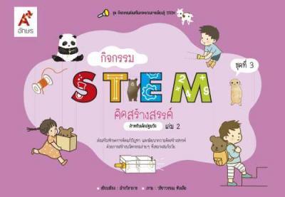 กิจกรรม STEM คิดสร้างสรรค์ สำหรับเด็กปฐมวัย เล่ม 2