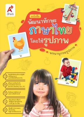 หนังสือพัฒนาทักษะภาษาไทยโดยใช้รูปภาพ