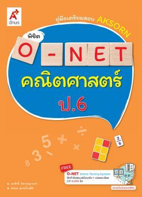 Aksorn พิชิต O-NET คณิตศาสตร์ ป.6