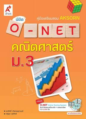 Aksorn พิชิต O-NET คณิตศาสตร์ ม.3
