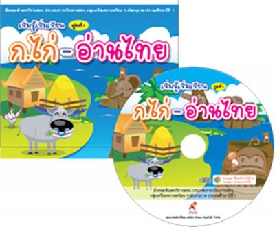 CD-ROM เรียน ก.ไก่ อ่านไทย