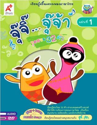 DVD-ROM เรียนรู้ภาษาไทยกับจุ๊จิ๊ จุ๊จ้า แผ่นที่ 1