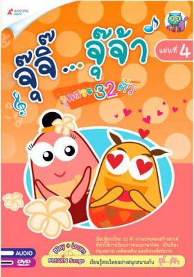DVD-ROM เรียนรู้ภาษาไทยกับจุ๊จิ๊ จุ๊จ้า แผ่นที่ 4