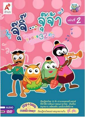 DVD-ROM เรียนรู้ภาษาไทยกับจุ๊จิ๊ จุ๊จ้า แผ่นที่ 2