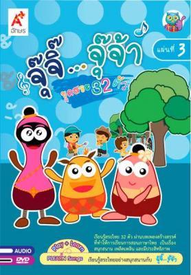 DVD-ROM เรียนรู้ภาษาไทยกับจุ๊จิ๊ จุ๊จ้า แผ่นที่ 3