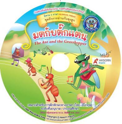 CD-ROM นิทานสองภาษา:มดกับตั๊กแตน