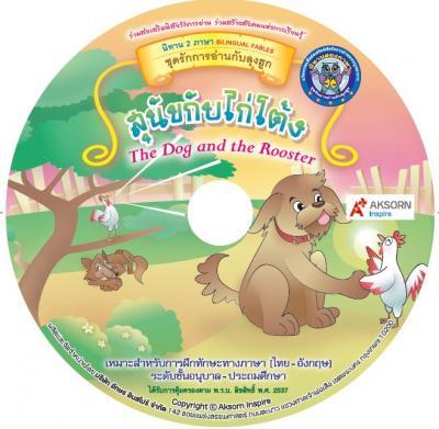 CD-ROM นิทานสองภาษา:สุนัขกับไก่โต้ง