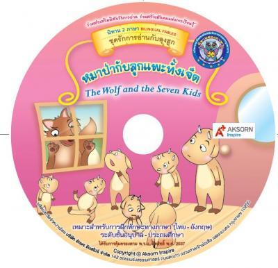 CD-ROM นิทานสองภาษา:หมาป่ากับลูกแพะทั้งเจ็ด