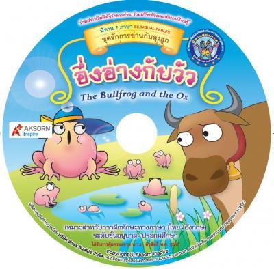 CD-ROM นิทานสองภาษา:อึ่งอ่างกับวัว