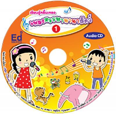 CD ROM เพลงหรรษานานาสัตว์ 1