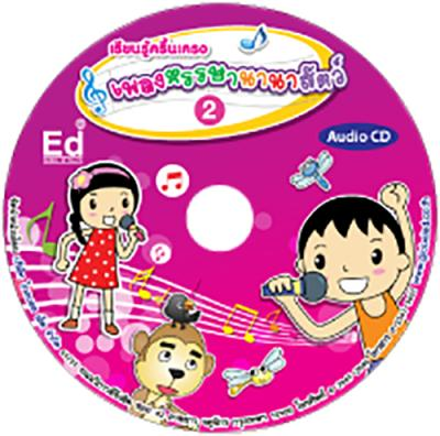 CD ROM เพลงหรรษานานาสัตว์ 2