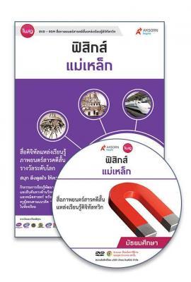 DVD-Rom Twig แม่เหล็ก (Magnets)
