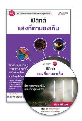 DVD-Rom Twig แสงที่ตามองเห็น (Visible Light)