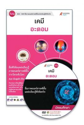 DVD-Rom Twig อะตอม (Atoms)