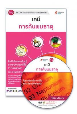 DVD-Rom Twig การค้นพบธาตุ (Discovering Elements)
