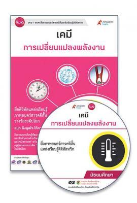 DVD-Rom Twig การเปลี่ยนแปลงพลังงาน (Energy Changes)