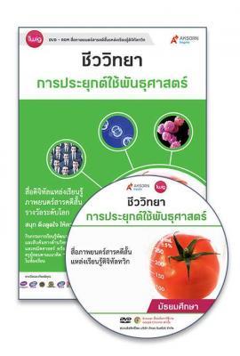 DVD-Rom Twig การประยุกต์ใช้พันธุศาสตร์ (Using Genetics)