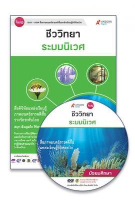 DVD-Rom Twig ระบบนิเวศ (Ecosystems)