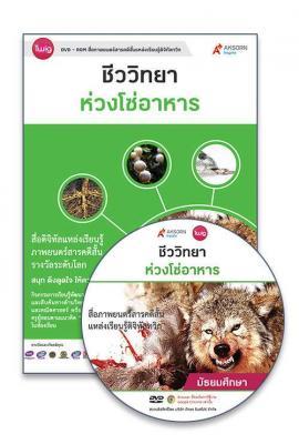 DVD-Rom Twig ห่วงโซ่อาหาร (Food Chains)