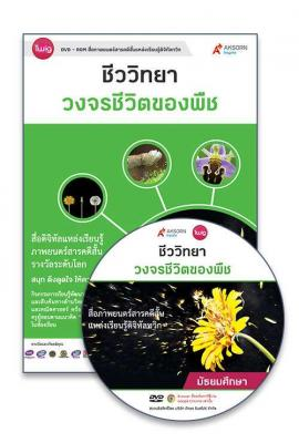 DVD-Rom Twig วงจรชีวิตของพืช (Plant Life Cycle)