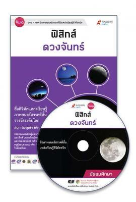 DVD-Rom Twig ดวงจันทร์