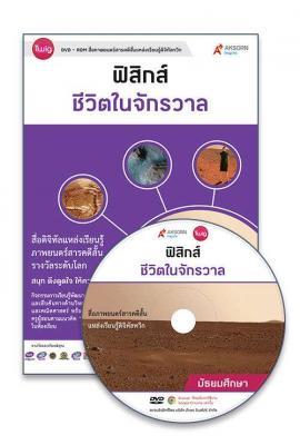 DVD-Rom Twig ชีวิตในจักรวาล