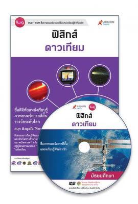 DVD-Rom Twig ดาวเทียม