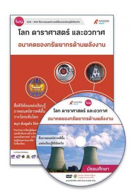 DVD-Rom Twig อนาคตของทรัพยากรด้านพลังงาน