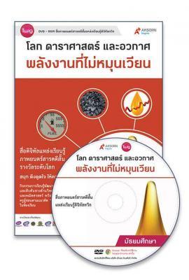 DVD-Rom Twig พลังงานที่ไม่หมุนเวียน
