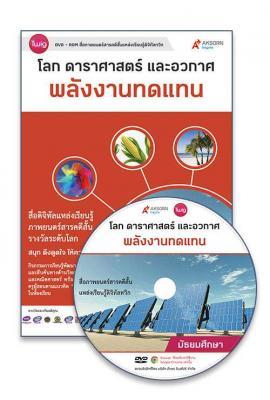 DVD-Rom Twig พลังงานทดแทน