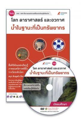 DVD-Rom Twig น้ำในฐานะที่เป็นทรัพยากร