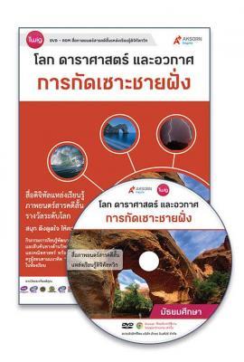 DVD-Rom Twig การกัดเซาะชายฝั่ง