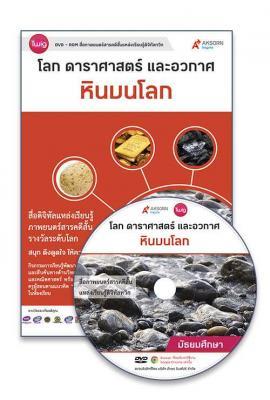 DVD-Rom Twig หินบนโลก